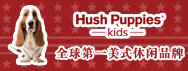 Hush Pupples kids