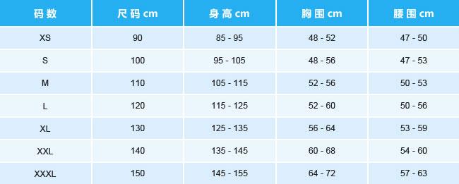 幼儿园校服尺码表