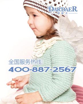 打造中国童装领军品牌 塔哒儿