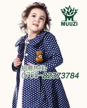 爱心灌注品牌 MUUZI童装