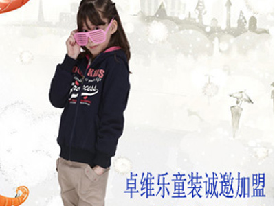 魅力品牌,时尚中国,卓维乐童装诚邀全球加盟