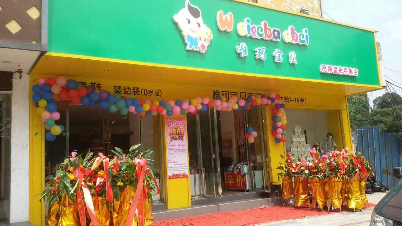 加盟巴拉巴拉小猪班纳等国内一二线品牌童装折扣店,轻松创业