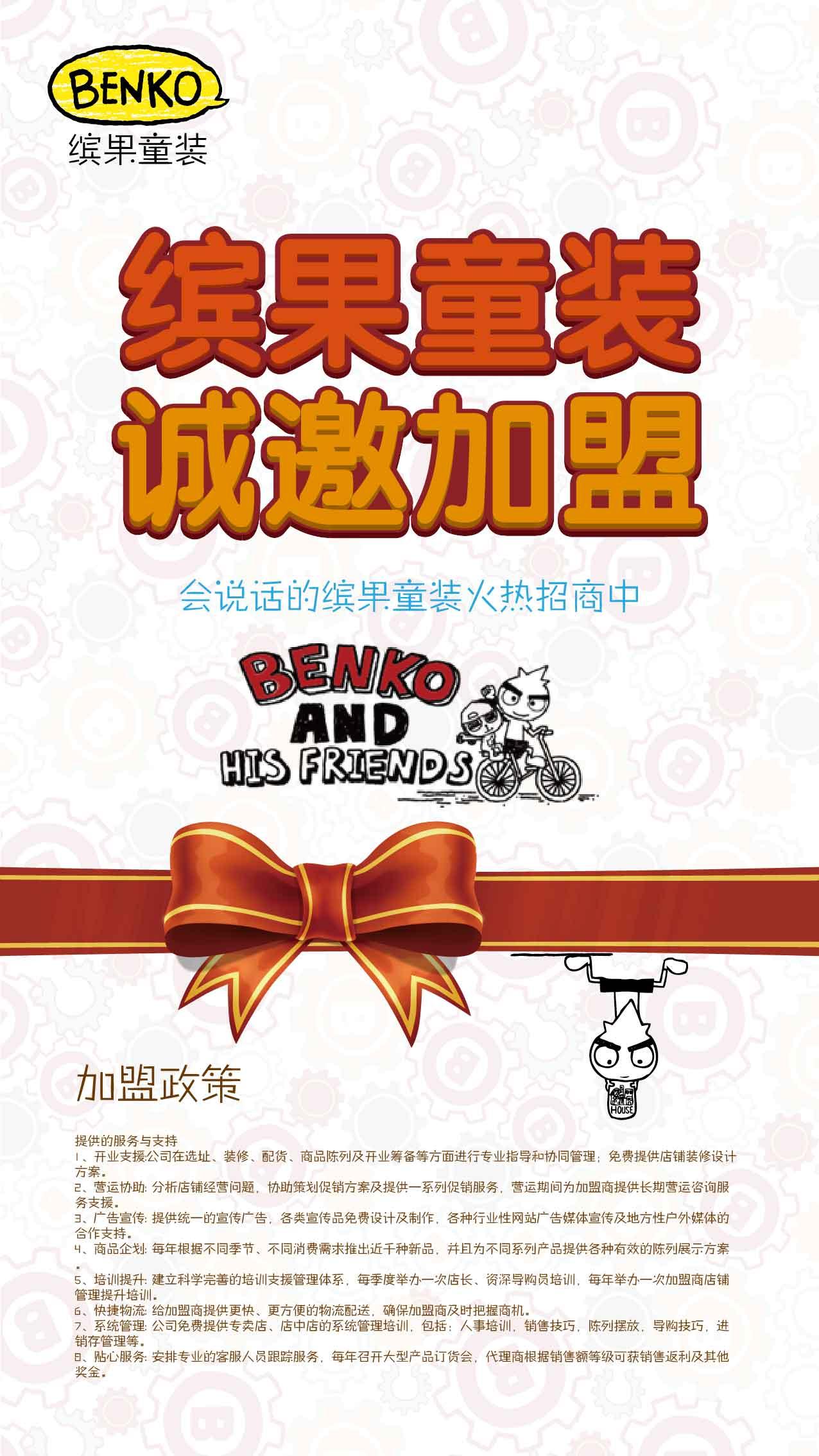 云南缤果童装加盟 0加盟费,0库存