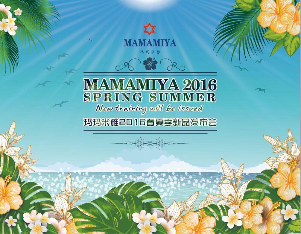玛玛米雅2016春夏新品发布会即将起航