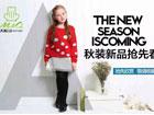 零加盟合作模式,M&Q大眼蛙快时尚童装成就您的梦想!