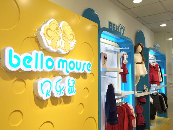 励志童装贝乐鼠韩版时尚、中价位更适合创业加盟!