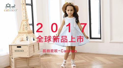 快时尚+新零售风口,Catmeo邀您抢滩亿万市场