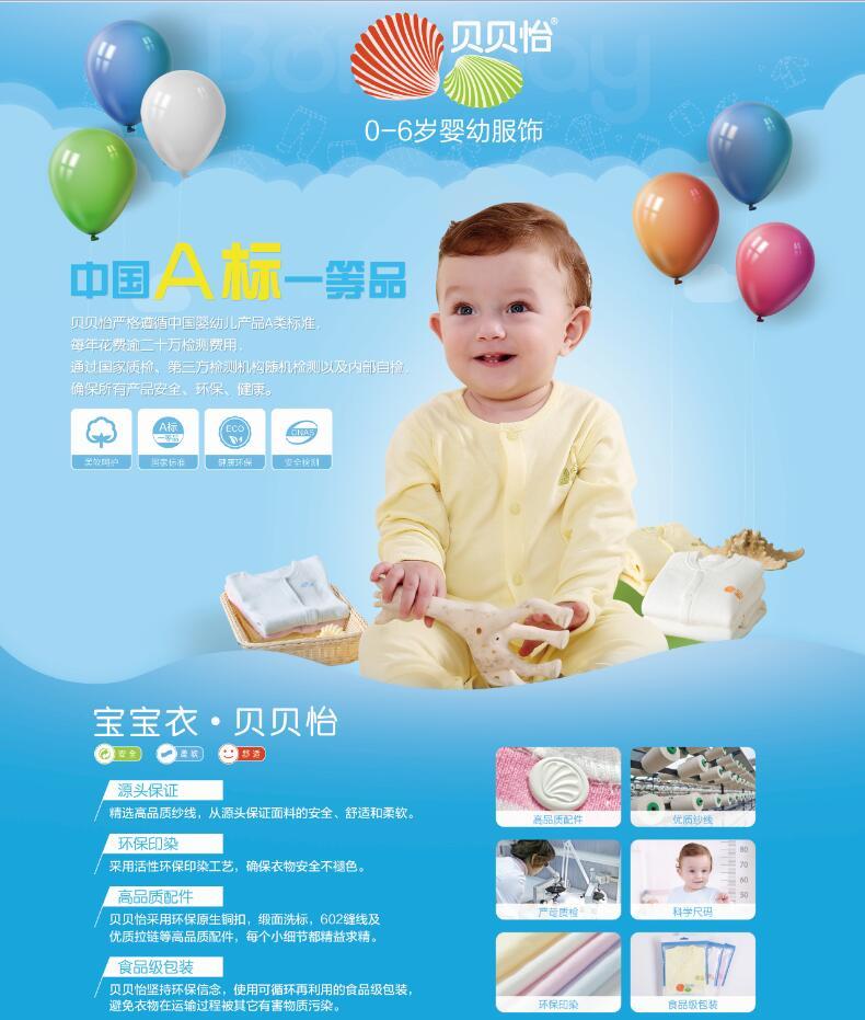 贝贝怡婴童装专卖诚招加盟