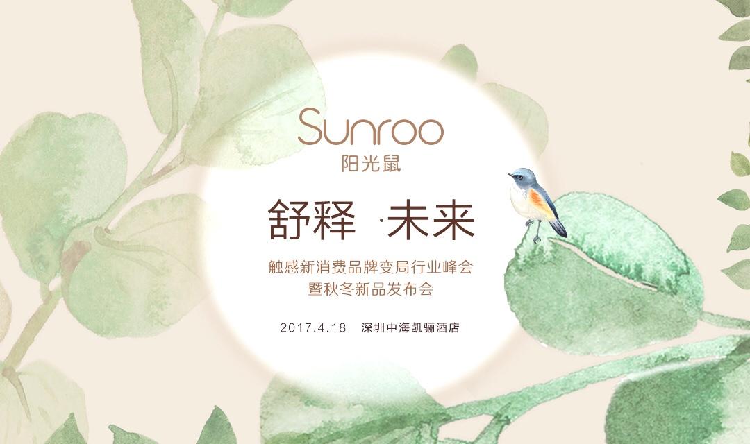 Sunroo阳光鼠2017秋冬新品发布 演绎行业新标杆