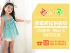 广州酷小孩品牌折扣童装加盟须知