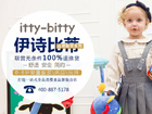 一站式全品类婴童品牌集合店――伊诗比蒂婴童装加盟