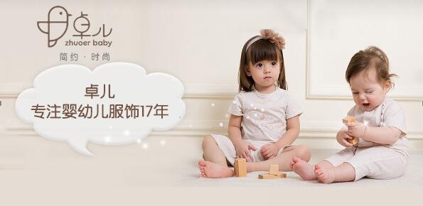 荣誉源自实力丨卓儿斩获母婴行业大奖!