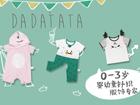 悦享品质与时尚――DADATATA婴幼童针织服饰专家