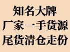 【品牌折扣童装】【厂家一手货源】【清仓走份】