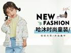 哈哈大笑,沐浴童年——杭州哈沐童装品牌加盟