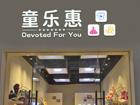 联营模式、智慧新零售——广州童乐惠童装加盟