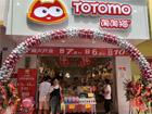 淘淘猫快时尚童装连锁品牌 为消费者提供一站式购物体验