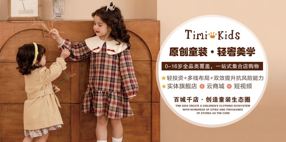 Timi Kids形象圖