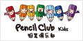 铅笔俱乐部