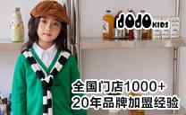 深圳市棣仔服装有限公司(jojo)品牌加盟