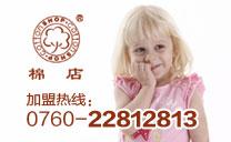 广东中山市棉店实业有限公司(棉店)品牌加盟