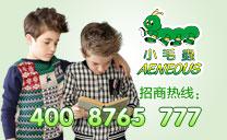 新鸿发发针织服饰(深圳)有限公司(小毛虫)品牌加盟