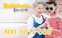 巴拉巴拉童装品牌招商加盟