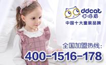 叮當貓兒童用品有限公司(叮當貓) 童裝品牌招商