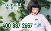 塔哒儿童装招商加盟