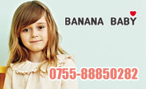 深圳樂軒服裝有限公司 香蕉寶貝品牌童裝加盟