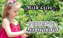 Milk Girl Kids招商