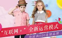 广州市百川通服装有限公司品牌加盟