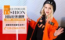 芙丽芙丽(Folli Follie)品牌童装加盟