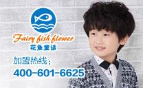 花魚童話招商