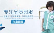广州市兴童服装有限公司(兴童园服)品牌加盟