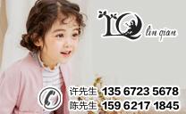 韩国林芊国际服饰有限公司(林芊美眉)品牌加盟