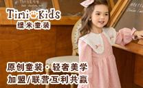 Timi Kids招商