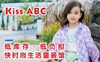 Kiss ABC招商