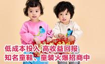 百麗/沙馳/ULLU/汪小荷招商