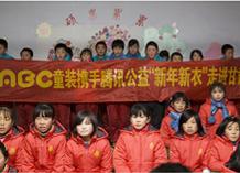 ABC童装3000件爱心棉衣捐赠新疆、甘肃、四川