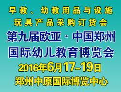 第九届欧亚・中国郑州国际幼儿教育(春夏)博览会