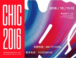2016中国国际服装服饰博览会(CHIC)上海秋季展