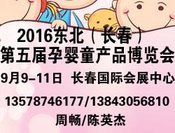 2016东北(长春)第五届孕婴童产品博览会
