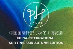 2016中国国际针织(秋冬)博览会PH Value