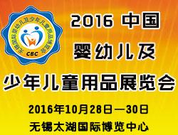2016中国(无锡)国际婴幼儿及少年儿童用品展览会