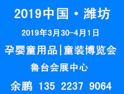 2019中國(濰坊)國際孕嬰童用品·童裝博覽會