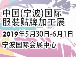 2019中國(寧波)國際服裝貼牌加工博覽會ODM&OEM