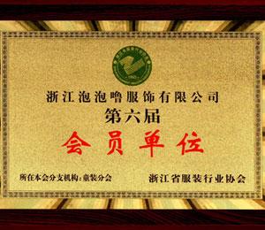 浙江泡泡噜服饰有限公司第六届会员单位