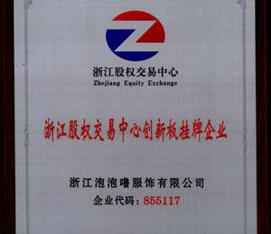 浙江股权交易中心创新板挂牌企业
