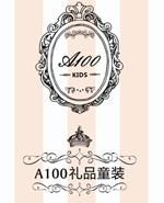 A100礼品童装